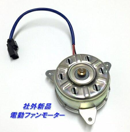 ■ステップワゴン/RK1/RK2【新品】電動ファンモーター/ラジ用