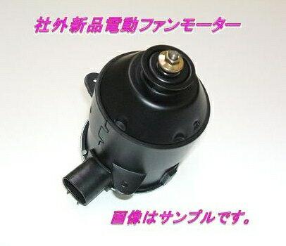 【社外新品】タント■L350S/L360S■電動ファンモーター
