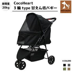 【公式】【ネット限定商品】【CocoHeart 最新型モデル】【ブラック】スタイリッシュ 3輪 ペットカート【余裕の耐荷重20kg】 旅行 介護に便利/小型犬 中型犬 猫 /補助介護【甘えん坊カート】