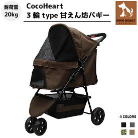 【公式】【ネット限定商品】【CocoHeart 最新型モデル】【ブラウン】スタイリッシュ 3輪 ペットカート【余裕の耐荷重20kg】 旅行 介護に便利/小型犬 中型犬 猫 /補助介護【甘えん坊カート】