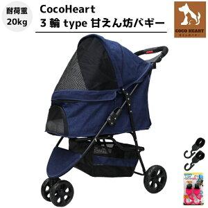 【公式】【ネット限定商品】【CocoHeart 最新型モデル】【デニム DENIM】新登場【ベルトフックダブル付】スタイリッシュ 3輪 ペットカート【余裕の耐荷重20kg】 旅行 介護に便利/小型犬 中型