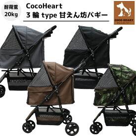 【公式】【ネット限定商品】【CocoHeart 最新型モデル】スタイリッシュ 3輪 ペットカート【余裕の耐荷重20kg】 旅行 介護に便利/小型犬 中型犬 猫 /補助介護【甘えん坊カート】