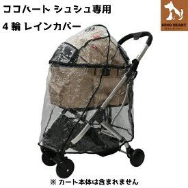 【公式】ココハート (CocoHeart)シュシュ専用 レインカバー 4輪用タイプ 防寒対策/雨/ペットバギー/ドックカート/多頭用 ペットカート・梅雨 小型犬 中型犬
