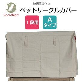 【公式】【CocoHeart】1段ケージ用 ケージカバー(縫製・帆布/綿100%)(横幅100cmX奥行き70cmX高さ60cm) (1段ケージ用 Aタイプ, オフホワイト(生成り色)ココハート/ゲージカバー