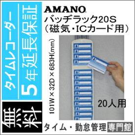 【あす楽対応】アマノ AMANO IC・磁気カード用 バッヂラック 20S(IDカードラック 20S)延長保証のアマノタイム専門館