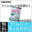 アマノ AMANO タイムカード名前書きソフト2★延長保証のアマノタイムレコーダー専門館