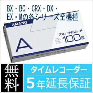 【あす楽対応】【在庫豊富】アマノ AMANO 標準タイムカード Aカード(15日・末日締用)【BX・CRX・DX・EXシリーズ等】延長保証のアマノタイム専門館