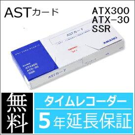 【あす楽対応】【在庫豊富】アマノ AMANO タイムカード ASTカード(4欄)【ATX-20/30/300用】延長保証のアマノタイム専門館
