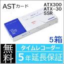 【あす楽対応】【在庫豊富】アマノ AMANO タイムカード ASTカード(4欄) 5箱【ATX-20/30/300用】延長保証のアマノタ…