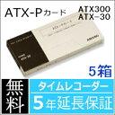 【あす楽対応】【在庫豊富】アマノ AMANO タイムカード ATX-Pカード 5箱【ATX-20/30/300用】延長保証のアマノタイム専…
