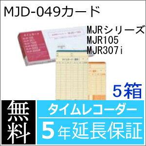 【あす楽対応】【在庫豊富】アマノ AMANO タイムカード MJD-049カード 5箱【MJRシリーズ用】延長保証のアマノタイム専門館
