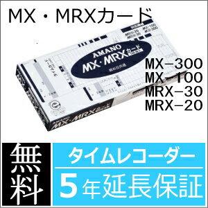 【在庫豊富】アマノ AMANO タイムカード MX・MRXカード【MX-100/300・MRX20/30用】延長保証のアマノタイム専門館
