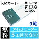 【あす楽対応】【在庫豊富】アマノ AMANO タイムカード PJRカード 5箱【PJR-500・MRS-500/700用】延長保証のアマノタ…