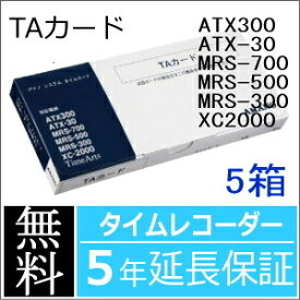 【あす楽対応】【在庫豊富】アマノ AMANO タイムカード TAカード 5箱【XC-2000・MRS-300/500/700・ATX-30/300用】延長保証のアマノタイム専門館