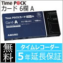 【あす楽対応】【在庫豊富】アマノ AMANO タイムカード TimeP@CKカード6欄 A【TimeP@CK Professional/Professional...