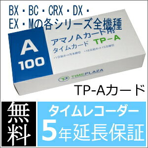 【あす楽対応】【在庫豊富】アマノ標準タイムレコーダー用タイムカード(15日・末日締用 Aカード対応)TP-A【BX・CRX・DX・EXシリーズ等】延長保証のアマノタイム専門館