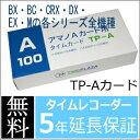 【あす楽対応】【在庫豊富】アマノ標準タイムレコーダー用タイムカード(15日・末日締用 Aカード対応)TP-A【BX・CRX・DX・EXシリーズ等】