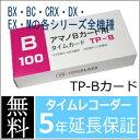 【あす楽対応】【在庫豊富】アマノ標準タイムレコーダー用タイムカード(20日・5日締用 Bカード対応)TP-B【BX・CRX・…