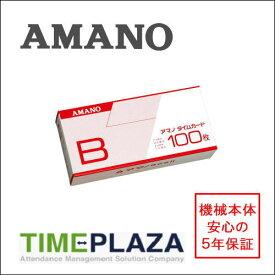 【あす楽対応】【在庫豊富】アマノ AMANO 標準タイムカード Bカード(20日・5日締用)【BX・CRX・DX・EXシリーズ等】延長保証のアマノタイム専門館