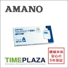 アマノ AMANO タイムカード TimeP@CKカード4欄A