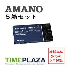 アマノ AMANO タイムカード TimeP@CKカード6欄A 5箱