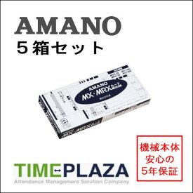 【在庫豊富】アマノ AMANO タイムカード MX・MRXカード 5箱【MX-1000/MX-3000/100/300・MRX20/30用】延長保証のアマノタイム専門館