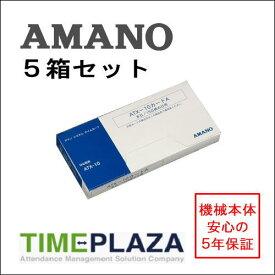 【あす楽対応】【在庫豊富】アマノ AMANO タイムカード ASTカード(4欄) 5箱【ATX-20/30/300・TX-300用】延長保証のアマノタイム専門館