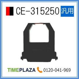 【汎用】アマノ AMANO タイムレコーダー用インクリボン CE-315250対応品【クリックポスト対応】タイム専門館