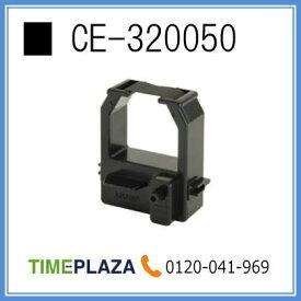 【あす楽対応】【在庫豊富】アマノ AMANO タイムレコーダー用インクリボン CE-320050 タイム専門館