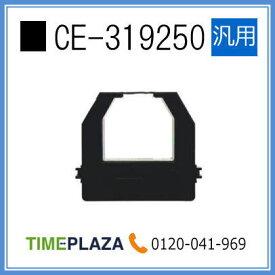 【汎用】アマノ AMANO タイムレコーダー用インクリボン CE-319250対応品【クリックポスト対応】タイム専門館
