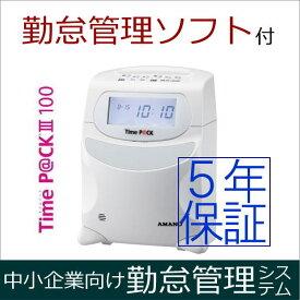 アマノタイムレコーダーTimeP@CK III 100タイムパック3 [USBケーブル通信]★タイムカード1箱付