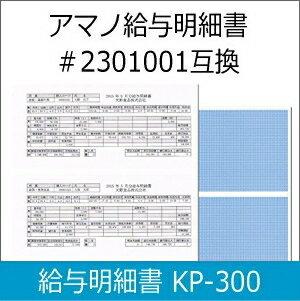 【在庫豊富】タイムプラザ 給与明細書 KP-300(300枚入)[アマノ2301001同等品]延長保証のアマノタイム専門館