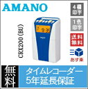タイム レコーダー【5年間無料延長保証】【あす楽】【買換応援】アマノタイムレコーダー AMANO CRX200(B)ブルータイ…