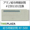【在庫豊富】タイムプラザ 給与明細封筒 KF-500(500枚入)[アマノ2301101同等品]タイムプラザ