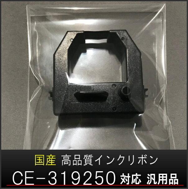 【汎用】アマノ AMANO タイムレコーダー用インクリボン CE-319250対応品【BX-2000/ATX-10/TimeP@CK/ProP@CK/TimeP@CK3/MRX-20・30/CRX200】延長保証のアマノタイム専門館