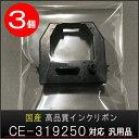 3個パック【汎用】アマノ AMANO タイムレコーダー用インクリボン CE-319250対応品【BX-2000/ATX-10/TimeP@CK/ProP@CK/…