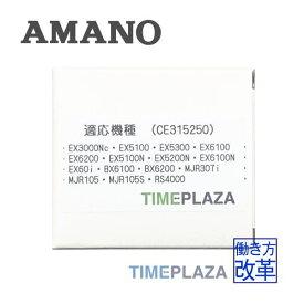 【汎用】【在庫豊富】アマノ AMANO タイムレコーダー用インクリボン CE-315250対応品【EX3000Nc・5100(N)・5200(N)・6100(N)・6200(N)・60i/BX6100・6200/MJR-105・307i/RS-4000】延長保証のアマノタイム専門館