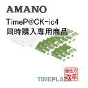 【TimeP@CK-ic4同時購入専用】アマノ AMANO TimeP@CK用 iC P@CKカード 10枚セットタイム専門館楽天市場店