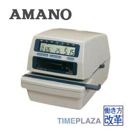 ◆楽天最安値に挑戦!アマノ AMANO タイムスタンプ NS-5000★レビュー投稿でさらに粗品進呈アリ延長保証のアマノタイム専門館