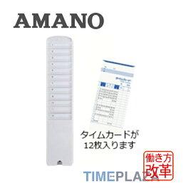 【あす楽対応】アマノ AMANO タイムカード用 カードラック12S延長保証のアマノタイム専門館