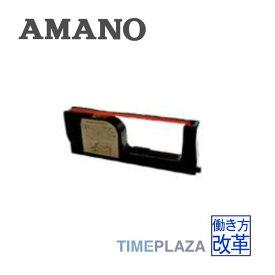 アマノ AMANO タイムレコーダー用インクリボン MR-180670【DX5100・5200】延長保証のアマノタイム専門館