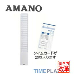 【あす楽対応】アマノ AMANO タイムカード用 タイムカードラック20S延長保証のアマノタイム専門館