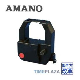 【あす楽対応】【在庫豊富】アマノ AMANO インクリボン CE-316250【TF2700・GT2700・TF4700・4800N・TF7700・7800N】延長保証のアマノタイム専門館