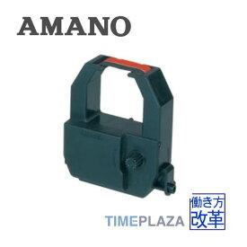 【あす楽対応】【在庫豊富】アマノ AMANO タイムレコーダー用インクリボン CE-316450【EX9100・9300・9800・XC2000・PJR-500・MRS-700】延長保証のアマノタイム専門館