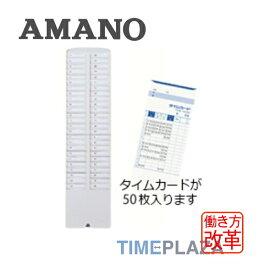 【あす楽対応】アマノ AMANO タイムカード用 タイムカードラック50S延長保証のアマノタイム専門館