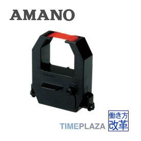 アマノ AMANO タイムスタンプ用インクリボン YK-629670(赤)【NS5000・5100・5200・PIX3000X・PIX55・PIX200】★延長保証のアマノタイム専門館