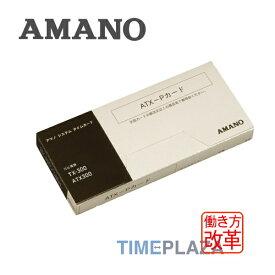 【あす楽対応】【在庫豊富】アマノ AMANO タイムカード ATX-Pカード 5箱【ATX-20/30/300用】延長保証のアマノタイム専門館