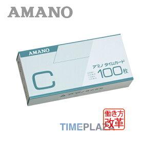 【あす楽対応】【在庫豊富】アマノ AMANO 標準タイムカード Cカード(25日・10日締用)【BX・CRX・DX・EXシリーズ等】延長保証のアマノタイム専門館