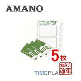 【在庫豊富】アマノ AMANO TimeP@CK用 iC P@CKカード 5枚セット[TimeP@CK-iC対応]★延長保証のアマノタイム専門館