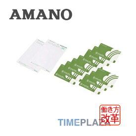 【在庫豊富】アマノ AMANO TimeP@CK用 iC P@CKカード 10枚セット[TimeP@CK-iC対応]★延長保証のアマノタイム専門館